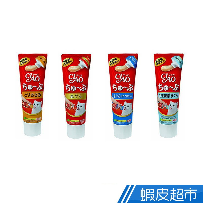 CIAO 日本啾嚕管狀肉泥 貓零食 貓肉泥 化毛膏 四種口味 80g  現貨 蝦皮直送