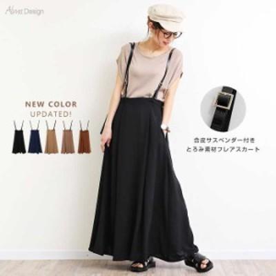 【V-1】エコレザー 合皮 サスペンダー付き とろみ フレア スカート【通年】 Mサイズ/ブラウン 1点