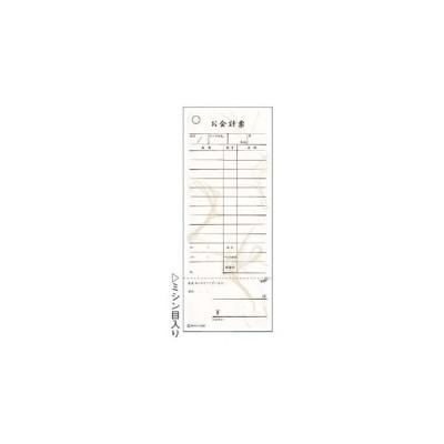 勘定書付 デザインお会計票製本式 和紙風 2102(100枚×20冊)単式【 メニュー・卓上サイン 】