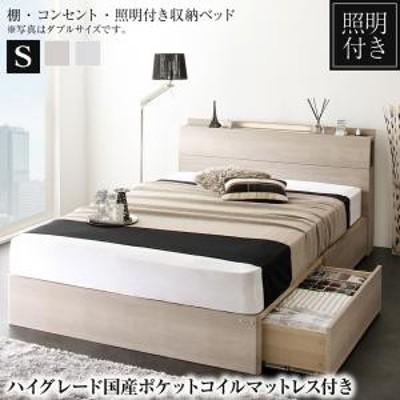 ベッド シングルベッド 収納ベッド 収納付ベッド 引出付ベッド / マットレス付 ハイグレード国産ポケットコイルマットレス付 シングル