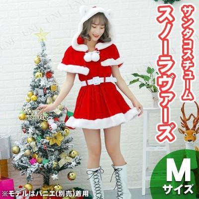 サンタ コスプレ 衣装 クリスマス セクシー コスチューム 大人用 スノーラヴァーズ M