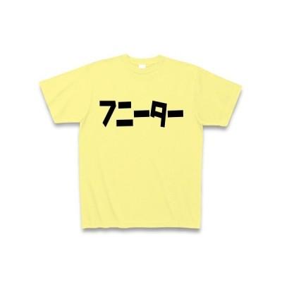 フニーター Tシャツ(ライトイエロー)