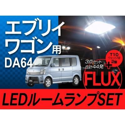 エブリィワゴンDA64 LEDルームランプ +T10 3点 計44発