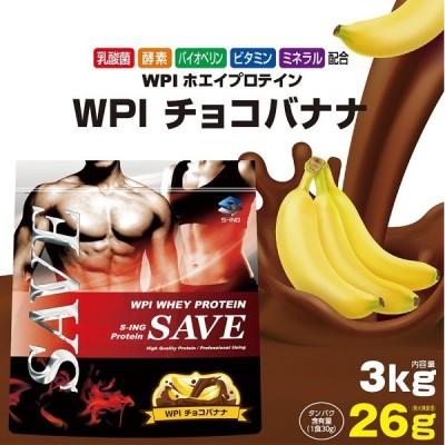 WPIプロテイン 3kg SAVE WPI チョコバナナ WPIホエイプロテイン 乳酸菌 バイオペリン エンザミン 酵素 配合