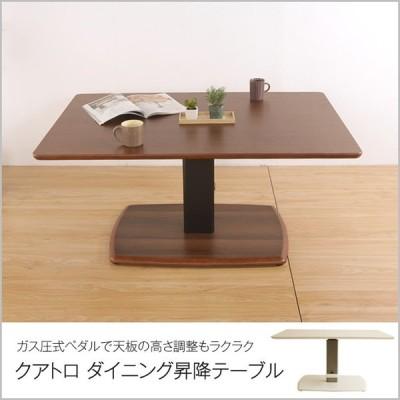 5/10 09:59までプレミアム会員10%OFF! リフティングテーブル 木製 クアトロ ダイニング昇降テーブル