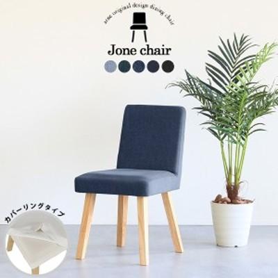 ダイニングチェア おしゃれ 木製 北欧 チェア 座面高45cm 椅子 イス カフェ風 1人掛け チェアー カバーリング Joneチェア 1Pカバー/角