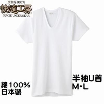 グンゼ 紳士 快適工房 M・L 肌着 半袖 U首 シャツ  メンズ インナー 肌着 綿100% 日本製 送料無料(メール便)