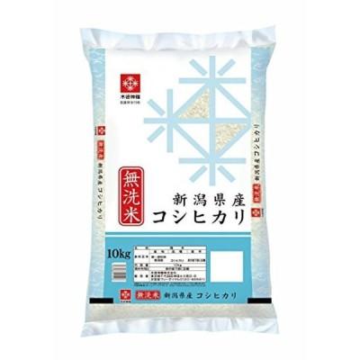 【精米】新潟県産 無洗米 コシヒカリ 10kg