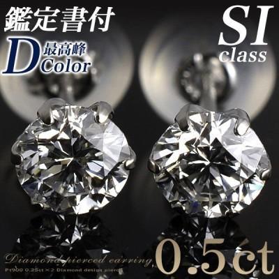 【受注発注品】[鑑定書付]ダイヤモンド スタッドピアス 0.25ct×2 SIクラス Dup(無色透明) GoodUP Pt900 プラチナ[n9]