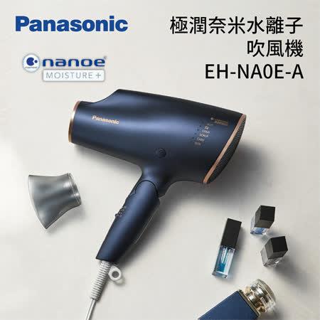 【夜殺】PANASONIC 國際牌 EH-NA0E 極潤奈米水離子吹風機 公司貨