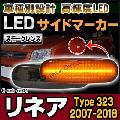 ll-fi-smb-sm04 スモークレンズ FIAT Linea リネア (Type 323 2007-2018 H19-H30) FIAT フィアット LEDサイドマーカー LEDウインカー 純正交換 ( カスタム パー