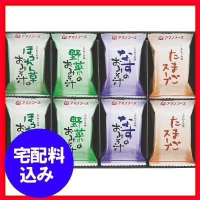 内祝 ギフト お返し アマノフーズ フリーズドライ 味わいづくしギフト(16食)   SH_M−200A アマノフーズ味わいづくしギフト