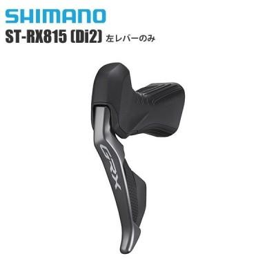 SHIMANO シマノ ブレーキ + シフト一体型レバー (機械式) ST-RX815 左レバーのみ 2S HYD Di2 コンポーネント サイクルパーツ