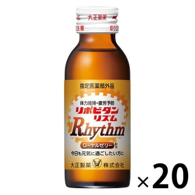 大正製薬リポビタンリズム 1セット(20本)大正製薬