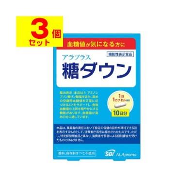 ■ポスト投函■アラプラス 糖ダウン 10カプセル入【3個セット】