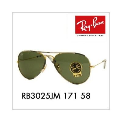 レイバン サングラス RB3025JM 171 58 アビエーター フルカラー Ray-Ban 伊達メガネ Ray-Ban