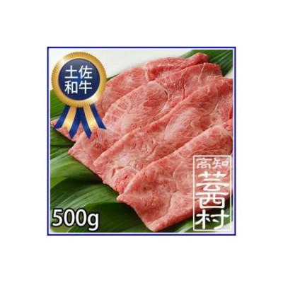 土佐和牛霜降りスライス(うで)500g
