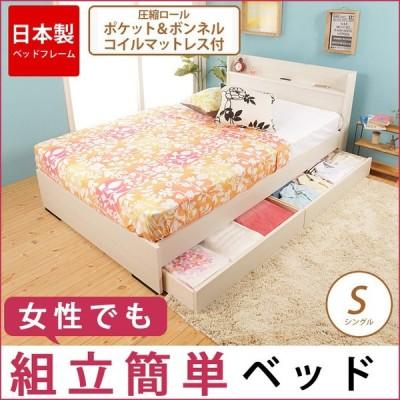 ベッド シングル ベッドフレーム 収納ベッド 引出し付き 日本製 国産 コンセント付き 宮付き 棚付き 北欧 おしゃれ かわいい マットレス付き ベット