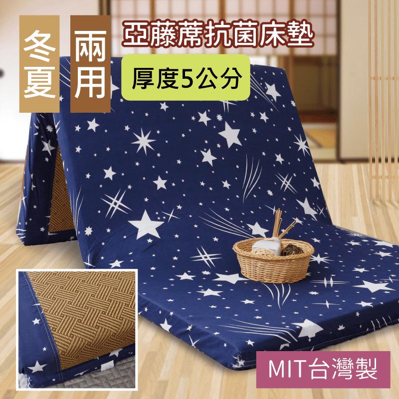 日式亞藤抗菌三折床墊