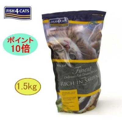 フィッシュ4 キャット (イワシ) 1.5kg