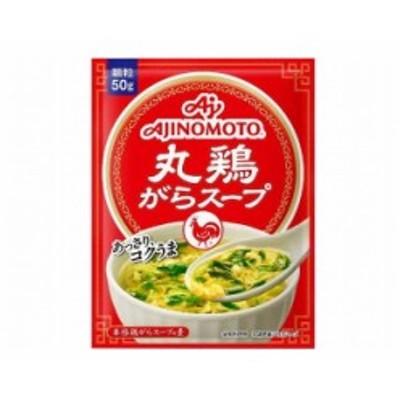 【まとめ買い】 味の素 丸鶏がらスープ 袋 50g x20個セット 食品 業務用 大量 まとめ セット セット売り(代引不可)【送料無料】