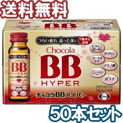 チョコラBB ハイパー 50ml×50本 医薬部外品