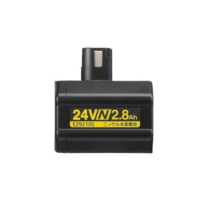 パナソニックパナソニック Panasonic ニッケル水素電池パック Nタイプ 24V 2.8Ah EZ9210S (直送品)
