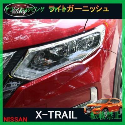 新型エクストレイル T32 NT32 HT32 HNT32 パーツ アクセサリー ライトガーニッシュ NX056