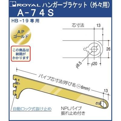 [クーポン有〜10/25] ハンガー ブラケット ロイヤル APゴールド A-74S 外々用  サイズ:100mm