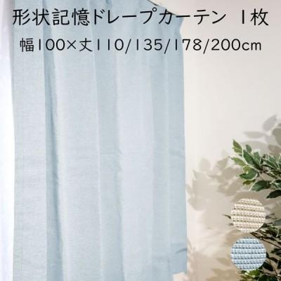 【1枚】形状記憶加工ドレープカーテン ブラン 幅100×丈110/幅100×丈135/幅100×丈178/幅100×丈200cm  遮光無し