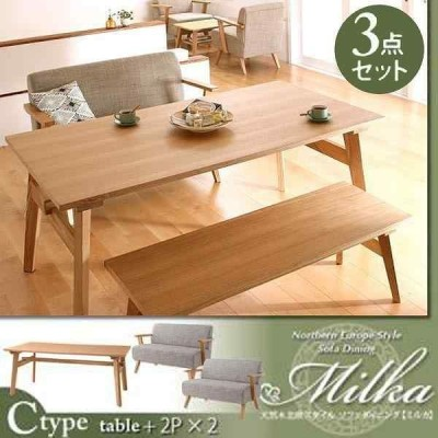 (Milka)ミルカ 3点セット Cタイプ(テーブル+ソファ×2) ナチュラル