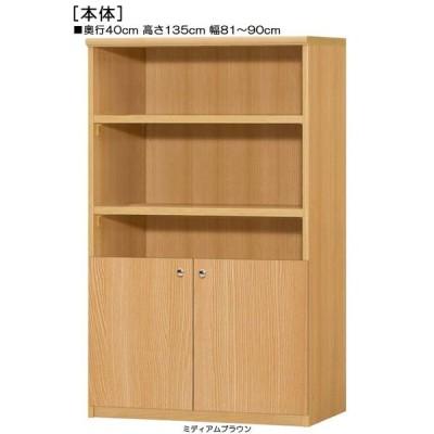 下部扉 A4ファイル書庫 高さ135cm幅81〜90cm奥行40cm厚棚板(棚板厚み2.5cm) 下扉高さ52.5cm 漫画棚 ベッドルーム