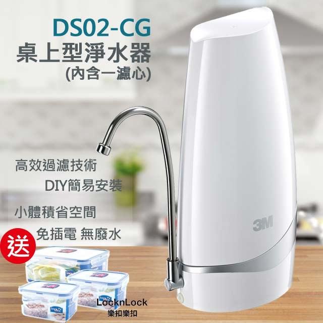 3M簡易自行安裝系列桌上型淨水器-鵝頸款DS02-CG