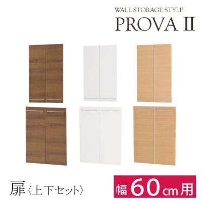 壁面収納 プローバ2 扉上下セット 幅60cm用 PR2-600TS 送料無料