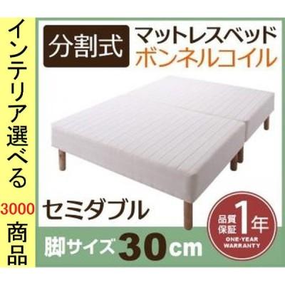 ベッド マットレスベッド 120×195×50cm ポリエステル ボンネルコイル 2分割可能 セミダブル 脚30cm ホワイト色 YC840109294
