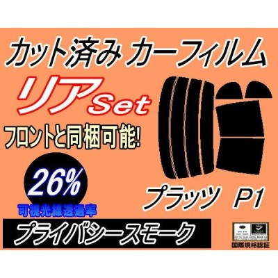 リア (b) プラッツ P1 (26%) カット済み カーフィルム NCP12 NCP16 SCP11 P1系 10系 トヨタ