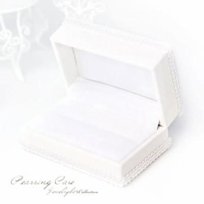 ペアリングケース 指輪 ケース リングケース ジュエリー ボックス ジュエリーケース 指輪入れ リング 婚約指輪 ブライダル ホワイト 白