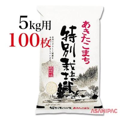 米袋 和紙 雲竜柄・ふるさと特別栽培米あきたこまち 5kg用×100枚