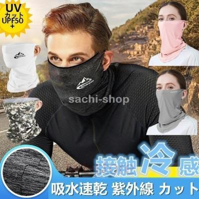 フェイスマスク 夏用 フェイスカバー 冷感 マスク スポーツ UV 日焼け 耳掛け バイク ゴルフ ランニング 飛沫 花粉 熱中症 速乾 新作