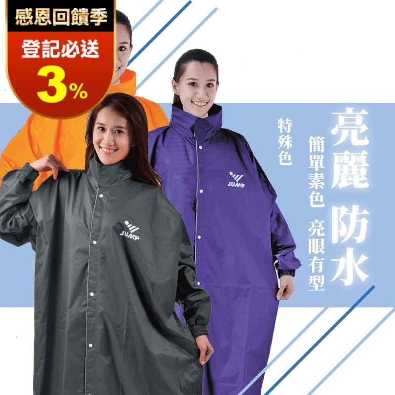 JUMP 將門專業級抗雨前開連身雨衣JP7900
