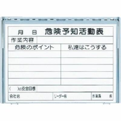 ユニット 樹脂製危険予知活動表ボード(防雨型)A3横 (1枚) 品番:320-35A