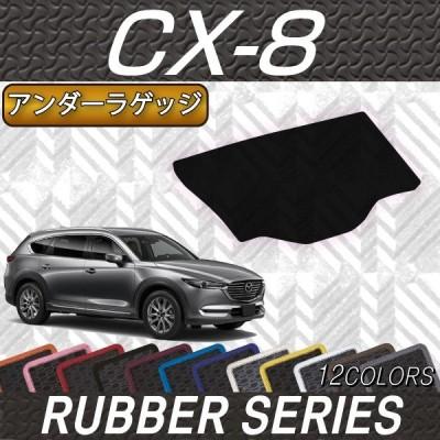 マツダ 新型 CX-8 CX8 KG系 ラゲッジアンダーマット (ラバー)