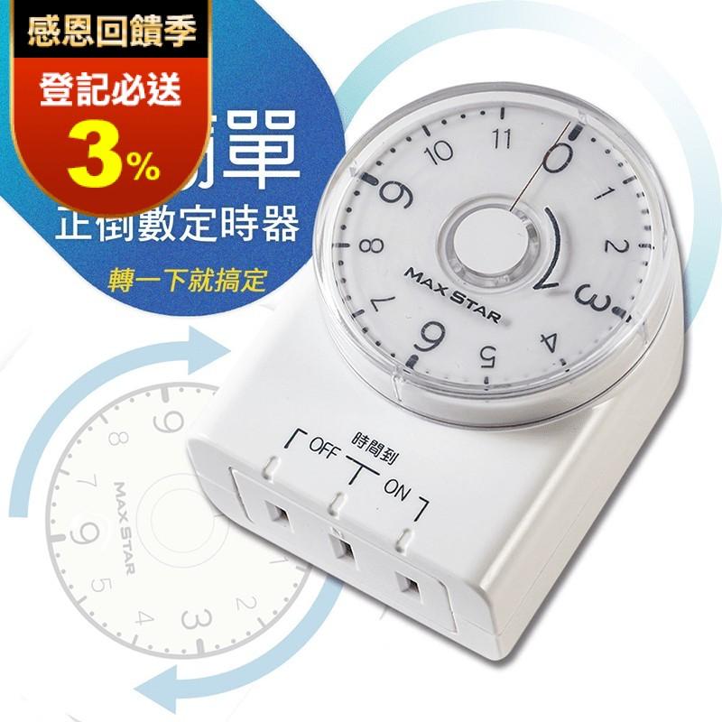 【太星電工】真簡單正倒數定時器 (OTM332)