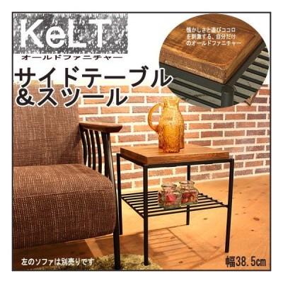 ケルトサイドテーブル兼スツール(幅38cm)tm367-4 テレワーク