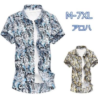 アロハシャツ シャツ 半袖 メンズ カジュアルシャツ 花柄 開襟シャツ 大きいサイズ 上着 薄手 細身 リゾート 男性用 お兄系 2021 夏