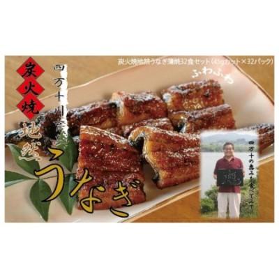 19-244.川漁師の店「四万十屋」の炭火焼地然うなぎ蒲焼32食セット(45gカット×32パック)