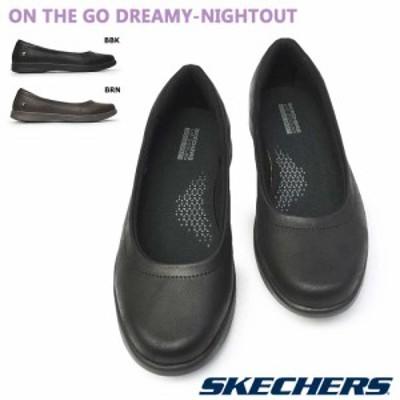 スケッチャーズ スリッポン レディース 136210 オンザゴー ドリーミー ナイトアウト バレエ フラット SKECHERS Dreamy-Nightout