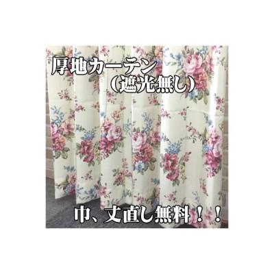リティローズカーテン 100cm×140cm 2枚組 ウォッシャブル/丈直し無料/巾直し無料/形態安定加工/バラ柄