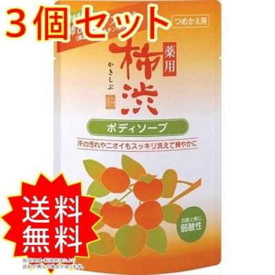 3個セット 薬用柿渋ボディソープ 詰替用 熊野油脂 ボディソープ まとめ買い 通常送料無料