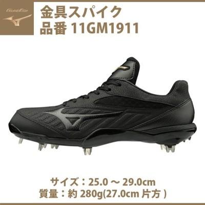 ミズノ 野球 金具スパイク グローバルエリート QS 11GM1911 mizuno